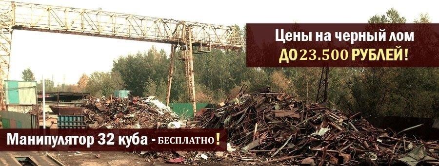 лом меди цена в москве в Буньково